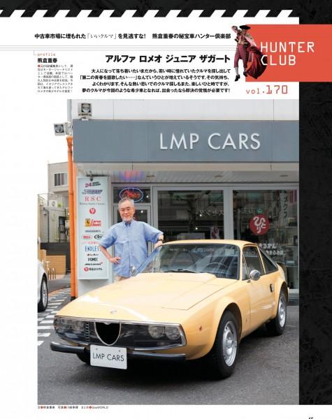 lmp-zagato-3