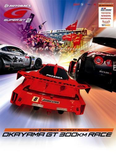 SUPEER GT SERIES OKAYAMA GT 300km RACE